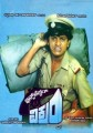 Inspector Vikram Movie Poster