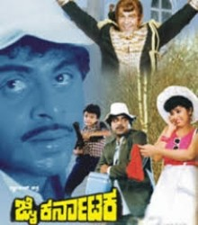 Jai Karnataka Movie Poster