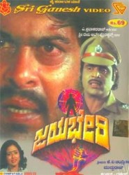 Jayabheri Movie Poster