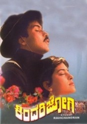 Kindari Jogi Movie Poster