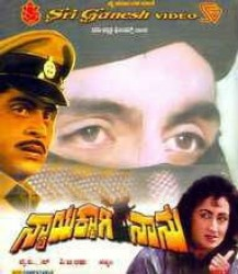 Nyayakkaagi Naanu Movie Poster