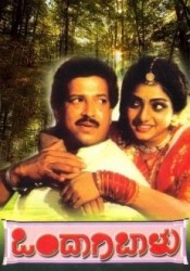 Ondagi Balu Movie Poster