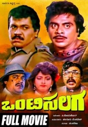 Onti Salaga Movie Poster