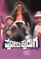 Poli Huduga Movie Poster