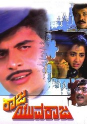 Raja Yuvaraja Movie Poster