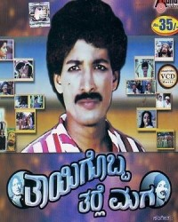 Thayigobba Tharle Maga Movie Poster