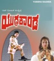 Yuddha Kaanda Movie Poster
