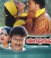 Yuga Purusha Movie Poster