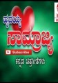 Hridaya Samrajya Movie Poster