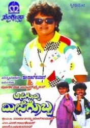 Aasegobba Meesegobba Movie Poster