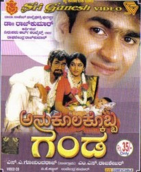 Anukoolakkobba Ganda Movie Poster