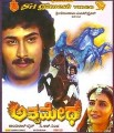 Ashwamedha Movie Poster