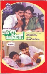 Baare Nanna Muddina Rani Movie Poster
