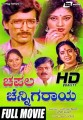 Chapala Chennigaraya Movie Poster