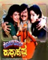 Golmal Radhakrishna Movie Poster