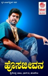 Hosa Jeevana Movie Poster