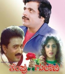 Kempu Gulabi Movie Poster
