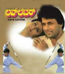 Love letter 1990 kannada movie cast crew love letter movie poster thecheapjerseys Image collections