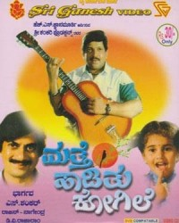 Mathe Haditu Kogile Movie Poster