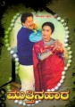 Mutthina Haara Movie Poster