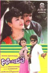 Neene Nanna Jeeva Movie Poster