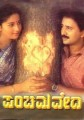 Panchama Veda Movie Poster