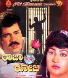 Raja Kempu Roja Movie Poster