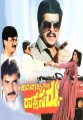 Ramarajyadalli Rakshasaru Movie Poster