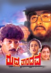 Rudra Thandava Movie Poster