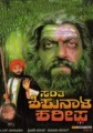 Santha Shishunala Sharifa Movie Poster