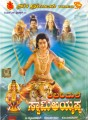 Shabarimale Swamy Ayyappa Movie Poster