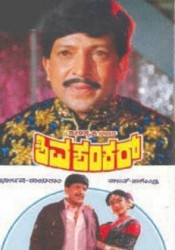 Shivashankar Movie Poster
