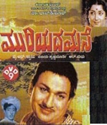 Muriyada Mane Movie Poster