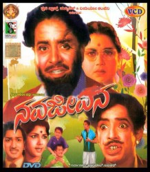 Nava jeevana Movie Poster