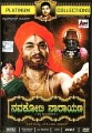 Navakoti Narayana Movie Poster