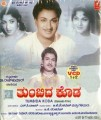 Thumbida Koda Movie Poster