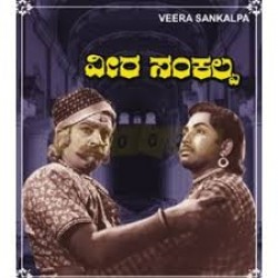 Veera Sankalpa Movie Poster