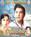 Bereta Jeeva Movie Poster