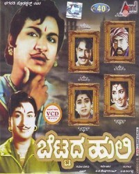 Bettada Huli Movie Poster
