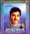 Chandrahasa Movie Poster