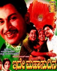 Ide MahaSudina Movie Poster