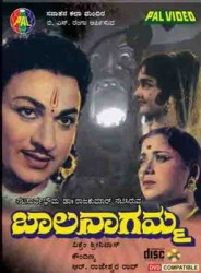 Baala Nagamma Movie Poster