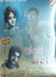 Katari Veera Movie Poster