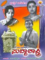subba shastry Movie Poster