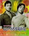 Bangarada Hoovu Movie Poster