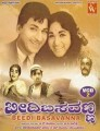 Beedi Basavanna Movie Poster