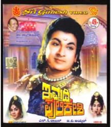 Immadi Pulikeshi Movie Poster