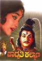 Paarvati Kalyana Movie Poster
