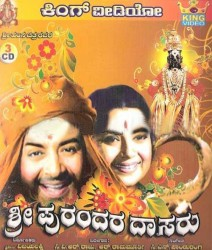 Sri Purandara Dasaru Movie Poster