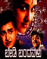 Bedi Bandavalu Movie Poster